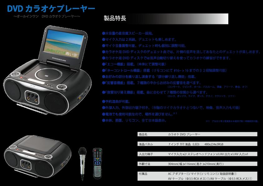 カラオケPDK-9000