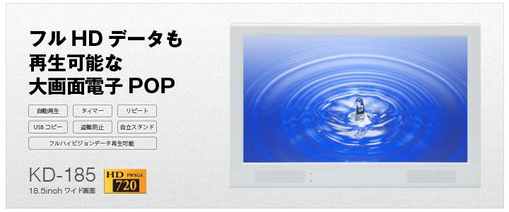 18.5インチ電子pop「KD-185」