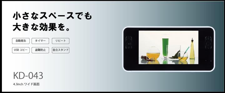 4.3インチ電子pop「KD-043」