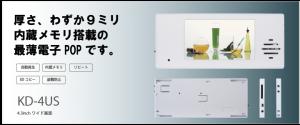 4.3インチ薄型電子pop「KD-4US」