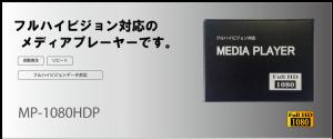 フルハイビジョン対応メディアプレーヤー「MP-1080HDP」