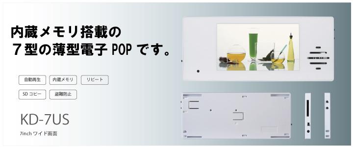 7インチ薄型電子POP「KD-7US」