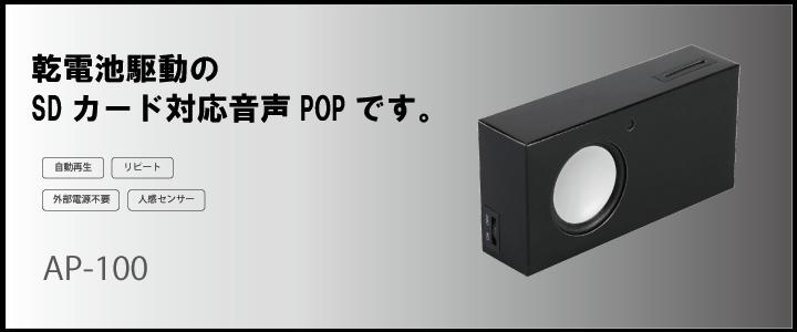 音声pop「AP-100」